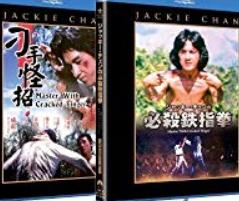 ジャッキーの迷作(?)3作品ブルーレイ化【ドラゴン特攻隊・必殺鉄指拳・炎の大捜査線】アマゾン