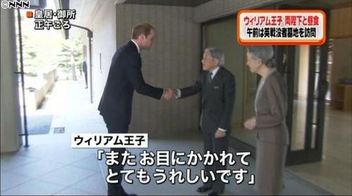天皇陛下と、ウィリアム王子の身長差が気になって調べてみた