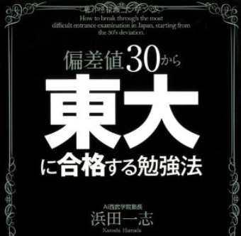 『モーニング・バード』で紹介されていた、東大野球部・浜田監督が指導する、勉強方法は?
