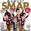 「SMAP 25 YEARS」がミリオン確実!?そりゃそうだ。みんなの人生もそこに一緒に詰まってるんだから。