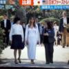 昭恵夫人の身長は?メラニア夫人との2ショットでも、全然見劣りしなくて素敵でしたね♪