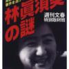 和歌山毒物カレー事件の特集を見て、思ったことアレコレ