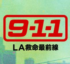 『9-1-1:LA救命最前線』第一話・視聴レビュー