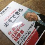 「マクドナルドの元社長・原田氏逮捕」と言われてはマクドナルドもいい迷惑なのでは…?